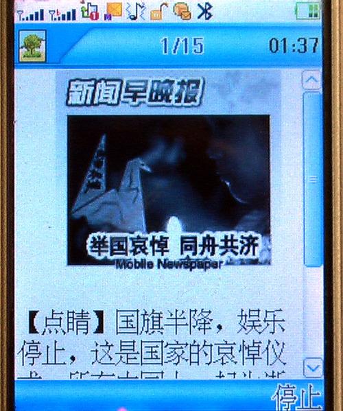 8月15日:全国哀悼舟曲遇难同胞日 - sz1961sy - 沈阳(sz1961sy)的网易博客